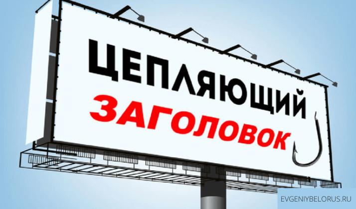 ceplyayushchij-zagolovok-dlya-postov-prodayushchih